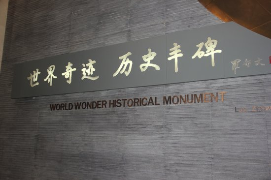 Great Wall Museum