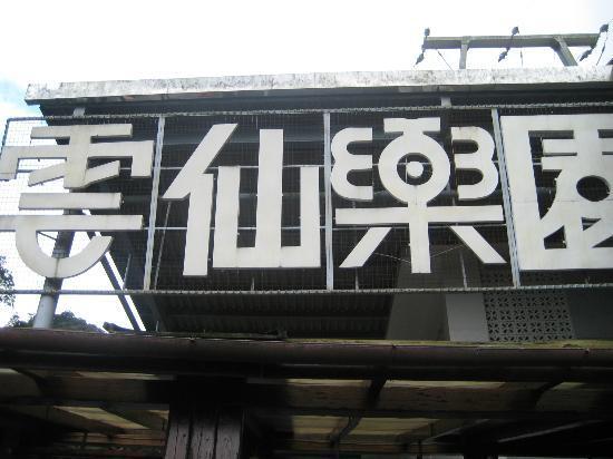 Yunxian Park : 雲仙楽園