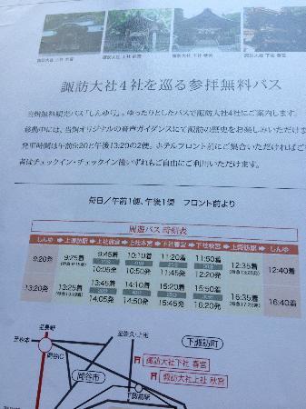 Kamisuwa Onsen Shinyu: 諏訪大社を巡るバスの時刻表