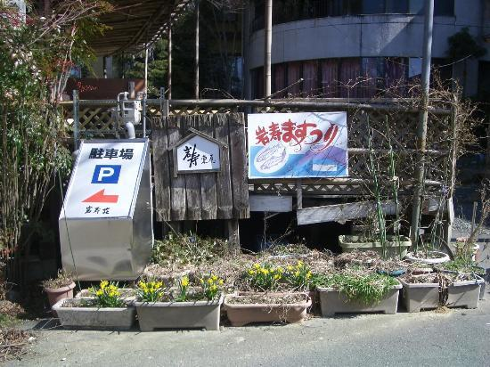 Nakatsugawa, Japan: マス釣りの看板