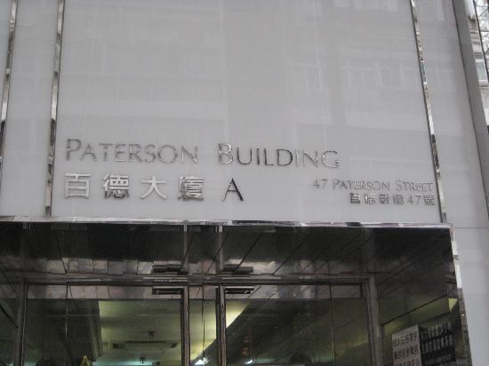 Comfort Hostel HK: Paterson Building C