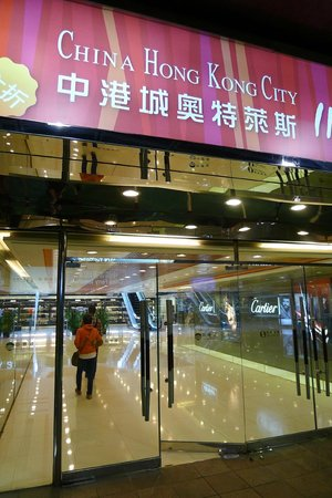 China Hong Kong City Shopping Mall (Kowloon)