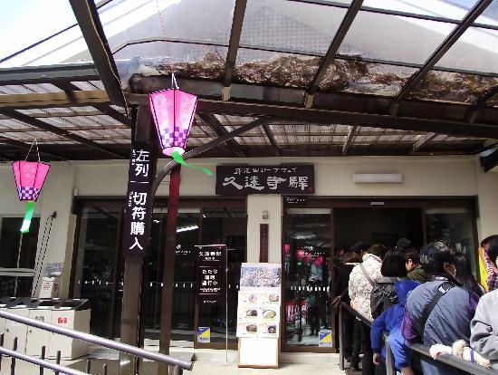 Mt. Minobu Ropeway : 久遠寺駅(山麓側)正面