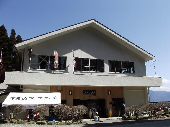 Mt. Minobu Ropeway : 奥之院駅(山頂側)正面