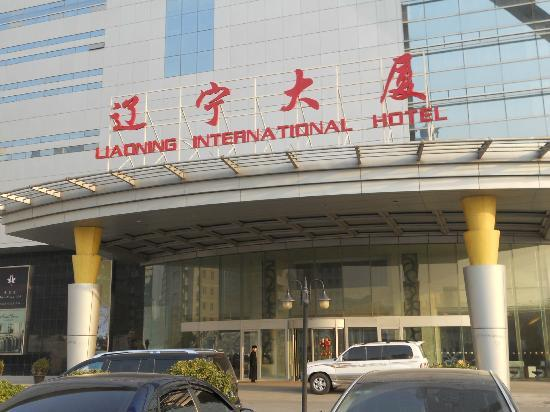 ‪لياونينج إنترناشونال هوتل: Liaoning International Hotel, Beijing‬