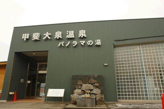 Kaiooizumi Onsen Panoramanoyu