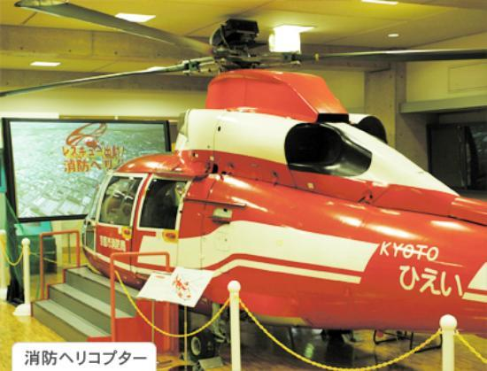 Kyoto City Disaster Prevention Center Photo