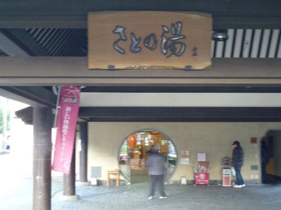 Sato no Yu : 入り口