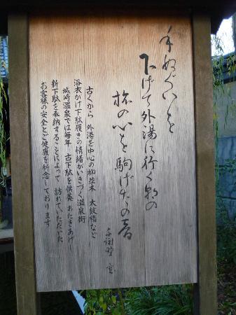 Sato no Yu : 看板