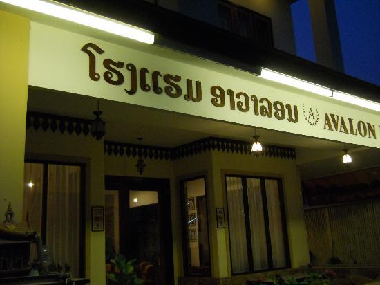 Avalon Hotel: Streetr entrance