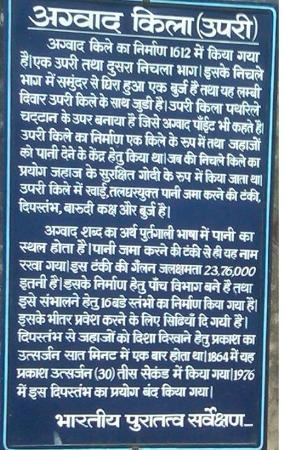 Description Of Fort By Govt Of India In Hindi Language