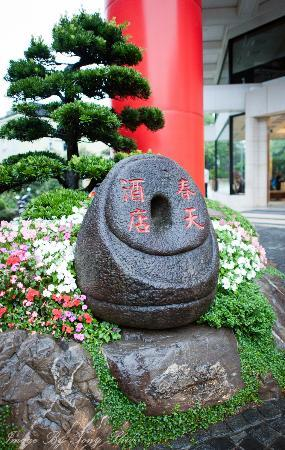 Spring City Resort: Entrace
