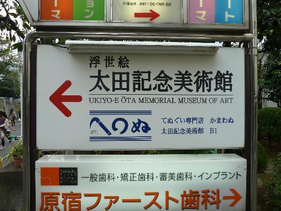 Ota Memorial Museum of Art: Wegweiser