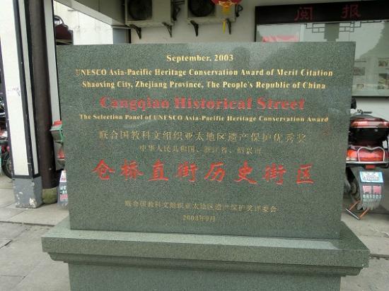 Cangqiao Street: The street