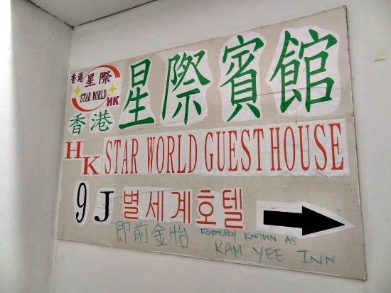 HK Star World Guest House: Sign