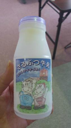 Sarufutsu Park Michi-no-Eki: 温泉の売店でしか見つけられなかった牛乳。オススメ!