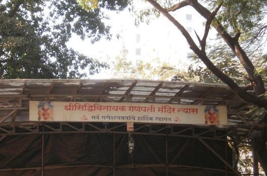 Shree Siddhivinayak: 寺院名が書かれているけど、外国人には読めない