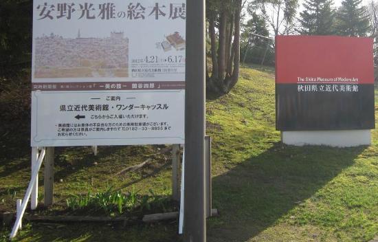 Yokote, Japan: イベント案内標識