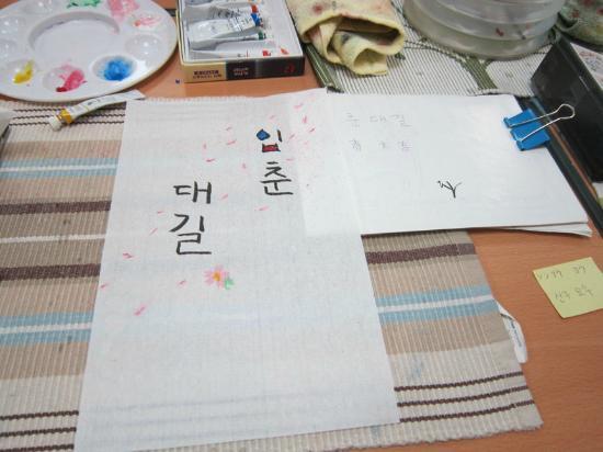 Seoul Global Cultural Center : 伝統文化体験:掛け軸作り