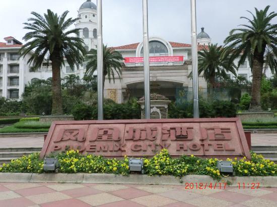Phoenix City Hotel Guangzhou: 鳳凰城酒店外観