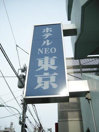 Hotel Neo Tokyo