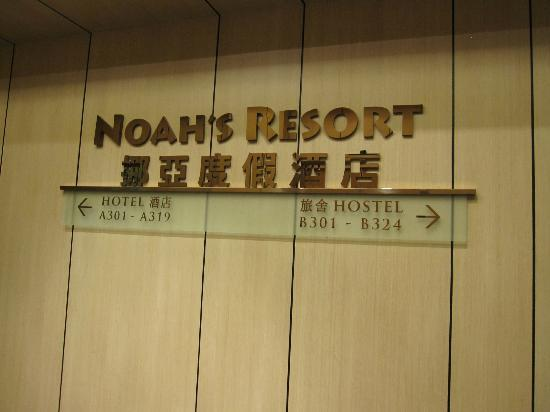 Noah's Ark Resort: Entrance