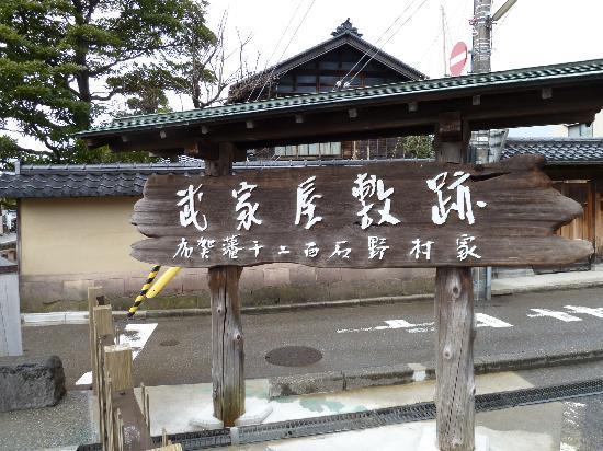 Kanazawa, Japan: bukeyasikiato