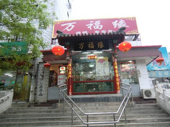 Bestay Hotel Express Beijing Tiantan: A decent restaurant around