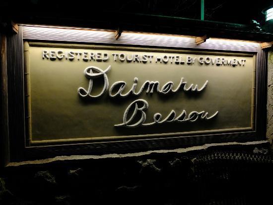 Daimaru Betso: 老舗の高級旅館