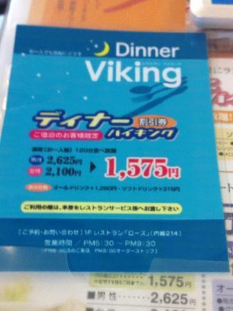 Hotel Hokke Club Hakodate: ディナーはこんなプランもあります
