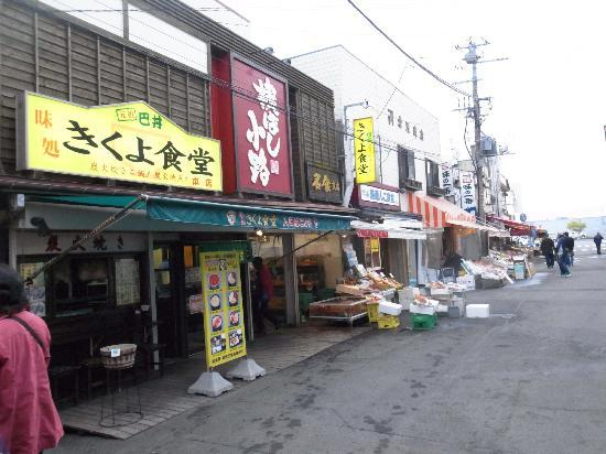Kikuyo Shokudo Honten: この先が函館駅