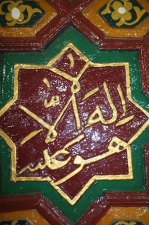 Shah-e-Hamdan : art
