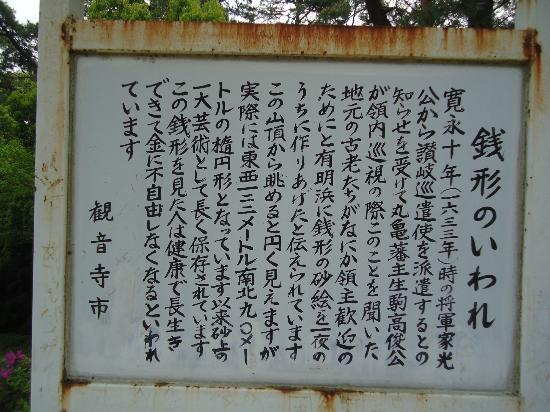 Kanonji, Japonya: こういういわれだそうです
