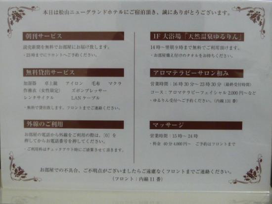 Matsuyama New Grand Hotel: 無料サービス