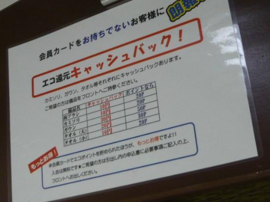 Matsuyama New Grand Hotel: キャッシュバックサービス