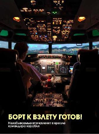 Flight Experience Flight Simulator: We have vistors from all over the world and staff speak English, Malay, Mandarin, Burmese, Frenc