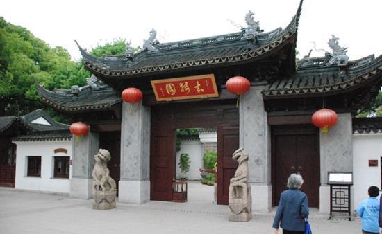 Guyi Garden: Main Gate Guyi Yuan