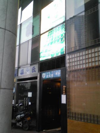 Wen Bing Wei (XingYi Road): 12.03.18【紋兵衛虹橋店】店頭