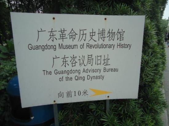 Guangzhou Museum of Modern History