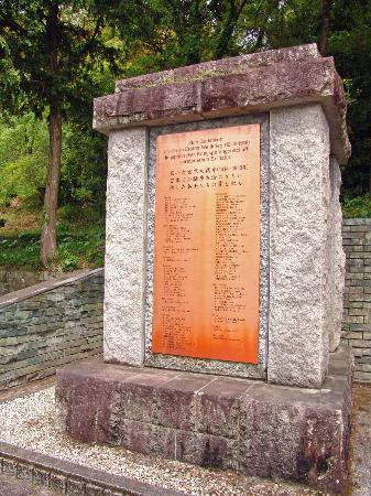 The Naruto German House: Memorial grave to German POWs.