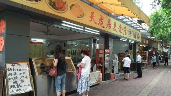 Jinjiang Inn (Guangzhou Zhongshan Memory Hall): Shops opposite the Inn