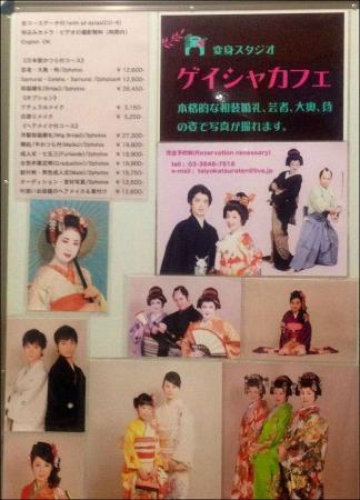 Studio Geisha Cafe: ゲイシャカフェの入り口にあった看板です。This is the sign of the studio GEISHACAFE