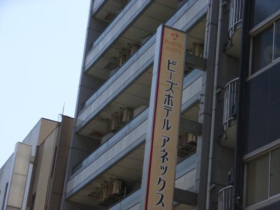 Nagoya B's Hotel Annex