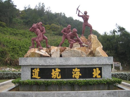 Matsu Islands, Taiwan: 北海坑道①