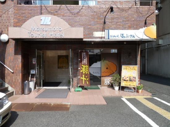 Matsumoto Tourist Hotel: 1kai