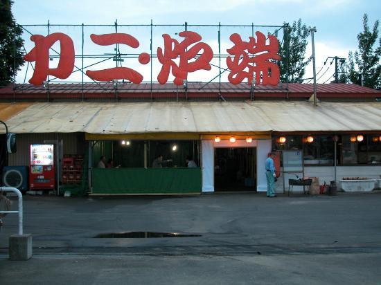 Hamabanya : 全景(店内は質素だが、味で勝負の店。ご主人はとてもいい人)