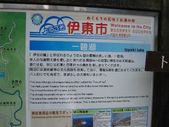 Ippekiko Lake: 案内板