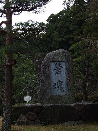 Naritasan Calligraphy Museum