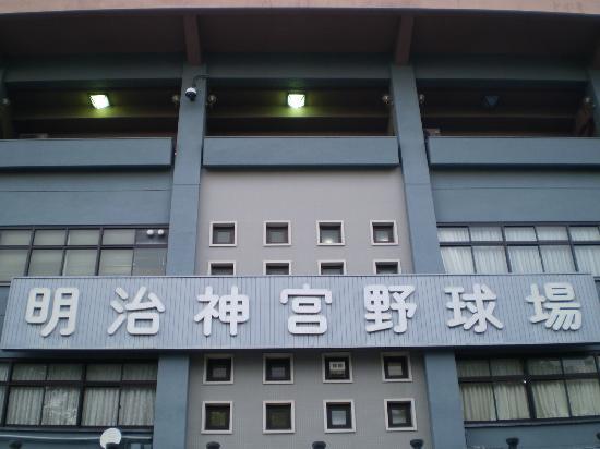 Jingu Baseball Stadium: 正面入口