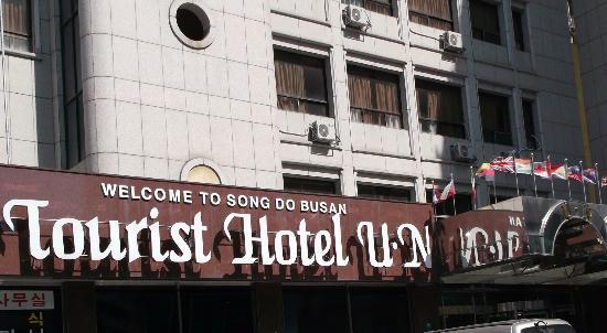 UN Tourist Hotel: 入り口看板部分を切り抜きました